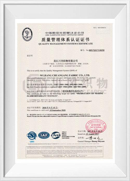 船级社阻燃产品认证证书